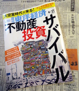 touyoukeizai_nikkei.JPG